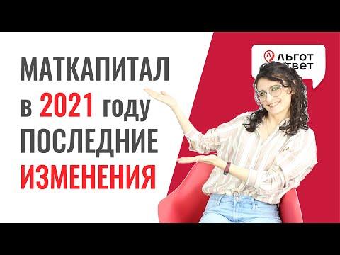 Материнский капитал 2021 изменения