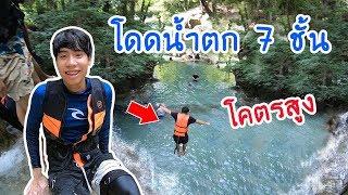 กระโดดน้ำตกจากชั้น 7 ลงชั้น 1 (ลงทางน้ำอย่างเดียว)