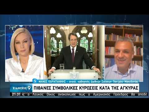 Ελληνοτουρκικά: Ευκαιρία στη διπλωματία – Αντίστροφη μέτρηση για την επίσκεψη Πομπέο | 25/09 | ΕΡΤ