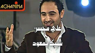 تحميل و مشاهدة علي محسن - شبيك يمعود - Ali Mehsen - Shbek Yamawad MP3