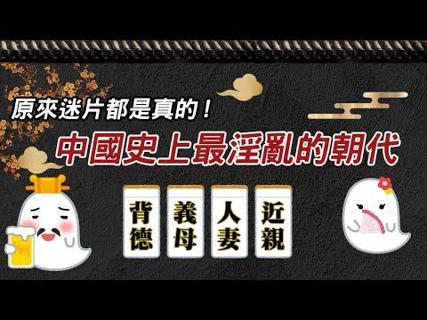 謎片都是真的! 中國史上最淫亂的朝代