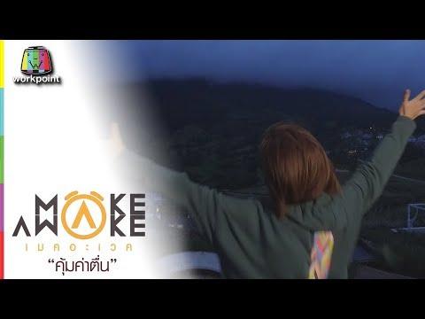 Make Awake คุ้มค่าตื่น | จ.เพชรบูรณ์ | 20 ก.ย. 61 Full HD