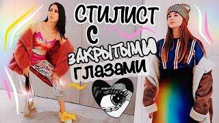 ♡ ОДЕВАЕМ ДРУГ ДРУГА!!! ㋡ / Катя Клэп & Катя Адушкина