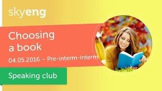 "Разговорный клуб ""Choosing a book"" (Pre-Intermediate, Intermediate)"