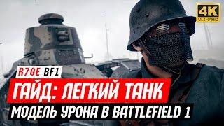 Гайд: Лёгкий танк - модель урона в Battlefield 1