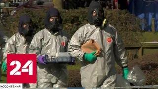 Отравление Скрипалей: Лондон легко переступает границы - Россия 24