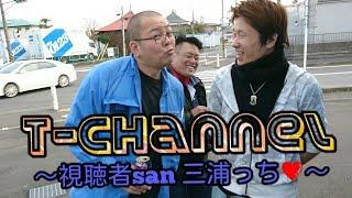 『視聴者san 三浦っち(クオン)が会いに来てくれたョ❤』の巻wW