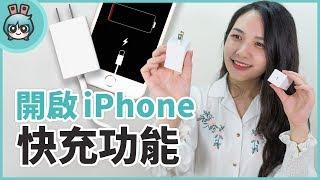PD快充是什麼? 教你怎麼讓iPhone充電變快!