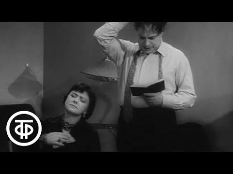 Мария Миронова и Александр Менакер. Вопросы воспитания (1961)
