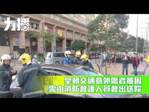 需由消防救護人員救出送院