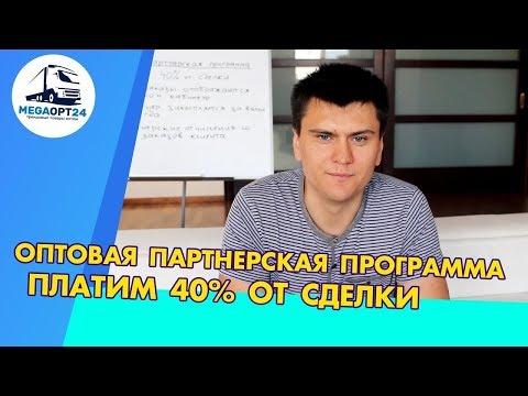 Оптовая партнерская программа MegaOpt24 ru   платим 40% от сделки