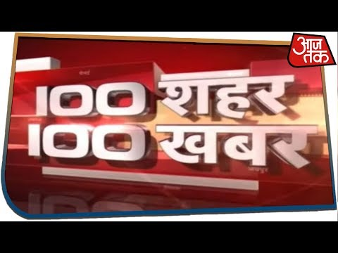 100 शहर 100 खबर | Latest Hindi News | July 17, 2019
