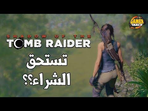 Shadow of the Tomb Raider مراجعة أولية