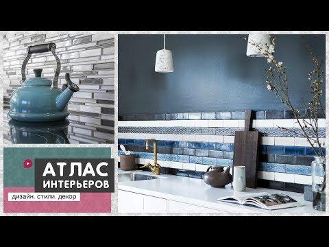 Плитка в интерьере кухни. Идеи: кухонный фартук, дизайн и отделка стен на кухне