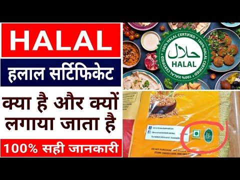 What is Halal Certificate   हलाल सर्टिफिकेट ... - YouTube
