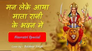 Man Leke Aya Mata Rani Ke Bhawan Mein | Navratri Special | Cover by Baldeep Singh