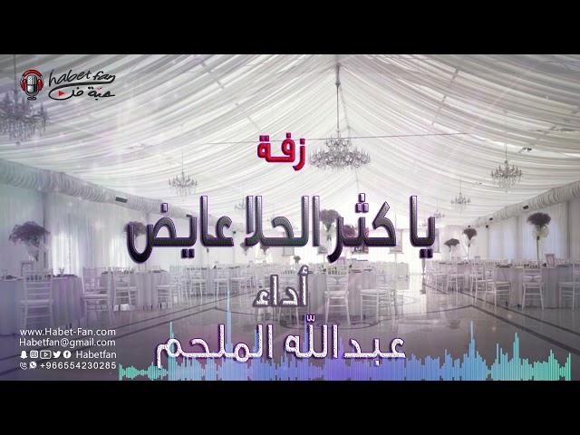 زفة زواج من كثر الحلا  عايض  أداء عبد الله الملحم