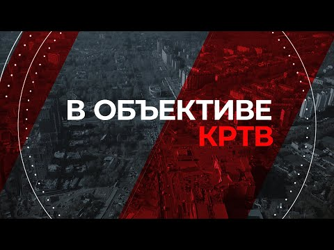 «В Объективе КРТВ». 2 апреля — КРТВ - телевидение Красногорск