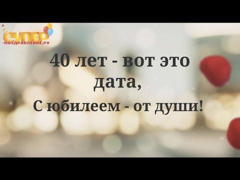 Поздравление с юбилеем 40 лет super-pozdravlenie.ru