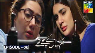 Hum Kahan Ke Sachay Thay Episode 6   HUM TV