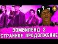 Видеообзор Zомбилэнд: Контрольный выстрел от Кино Огонь