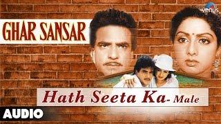 Ghar Sansar : Hath Seeta Ka - Male Full Audio Song | Sridevi