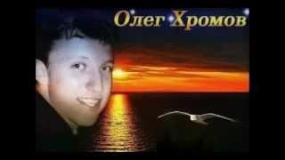 Олег Хромов - Микс