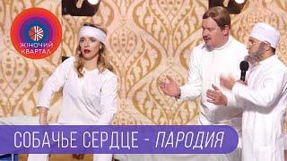 СОБАЧЬЕ СЕРДЦЕ (Пародия) | Женский Квартал 2018