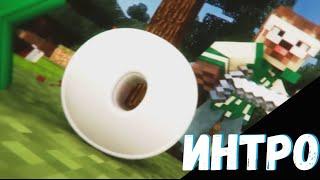 НОВОЕ ИНТРО ٩(ಠ∪ಠ)۶| Minecraft Animation intro