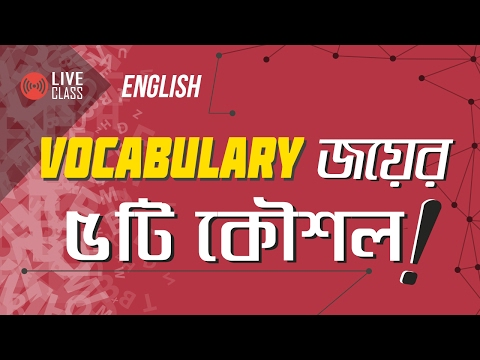 English: Vocabulary জয়ের ৫টি কৌশল!   Ayman Sadiq [SSC   HSC   Admission]