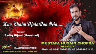 Jalte Khemon Ka Hua Khatm Ujala Ran Mein | Mustafa