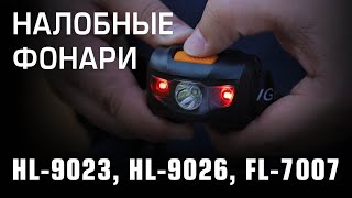 KBT flashlights. Video overview, part 2