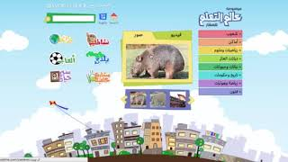 Kids eLearn – World Book online