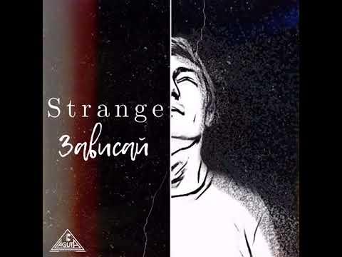 Strange - Зависай [Скачать песню в описании]