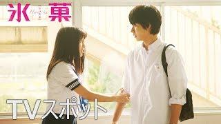 11/3公開映画『氷菓』TVスポット
