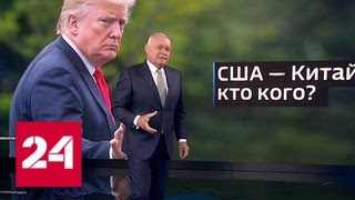 Противостояние с США: Россия создает Китаю окно возможностей для развития - Россия 24
