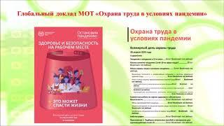 """Круглый стол """"Всемирный день охраны труда 2020"""""""