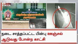 அந்தியூர் கோவிலில் ஊஞ்சல் ஆடுவது போன்று பதிவான CCTV  காட்சி