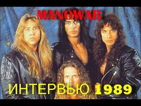 Manowar - Интервью 1989г.