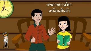 สื่อการเรียนการสอน บทอาขยานวิชาเหมือนสินค้า ป.5 ภาษาไทย