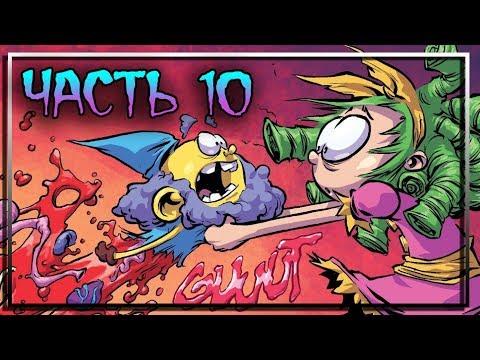 ☠Я НЕНАВИЖУ СТРАНУ СКАЗОК☠часть 10 ★комикс ★I Hate Fairyland.  (dub comics). part 10