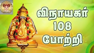 Vinayagar108 Potri | விநாயகர் 108 போற்றி | Lyrics Video | Vinayagar Potri In Tamil Lyrics
