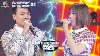 เต่างอย - จินตหรา พูนลาภ Feat.เรด้า   I Can See Your Voice -TH