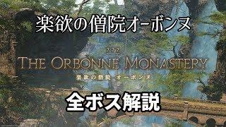 【字幕】楽欲の僧院オーボンヌ 全ボス攻略・解説 #FF14