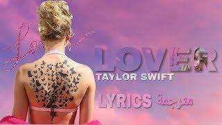 Taylor Swift   Lover (Lyrics مترجمة)