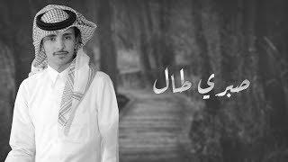 صبري طال - ظافر الحبابي   Exclusive) 2018)