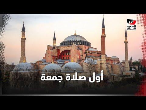 لماذا حمل إمام «آيا صوفيا» سيفًا خلال أول صلاة الجمعة؟