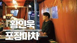 [투깝스] 황인욱   포장마차(Phocha) (Cover)