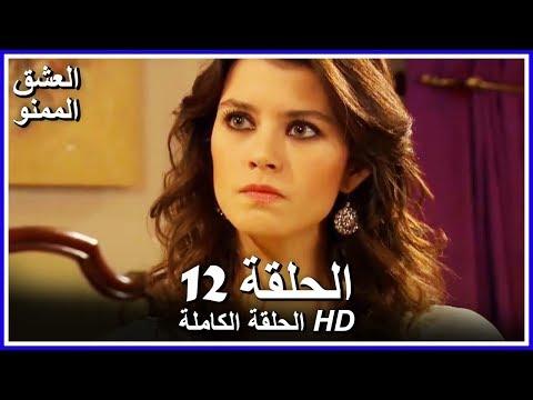 العشق الممنوع الحلقة - 12 كاملة (مدبلجة بالعربية) Forbidden Love