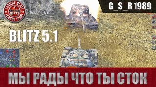 WoT Blitz - Я сток. Бесят стоковые танки - World of Tanks Blitz (WoTB)
